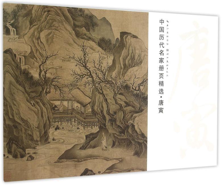 中国历代名家册页精选·唐寅