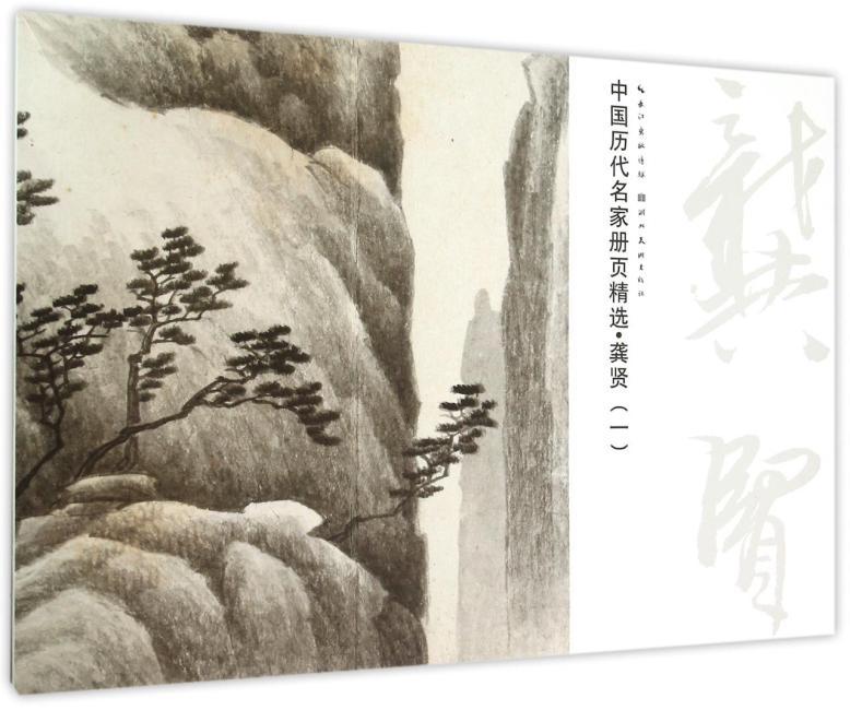 中国历代名家册页精选·龚贤(一)