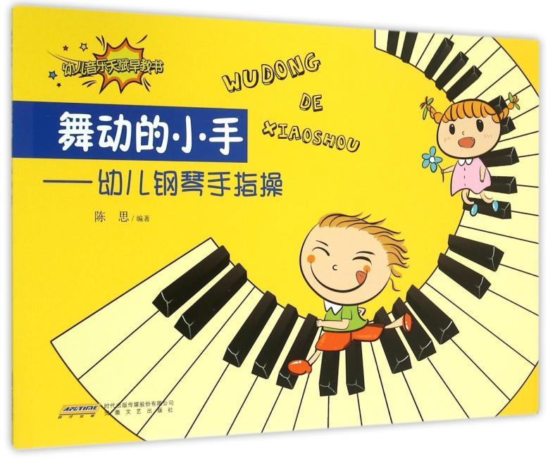 舞动的小手——幼儿钢琴手指操