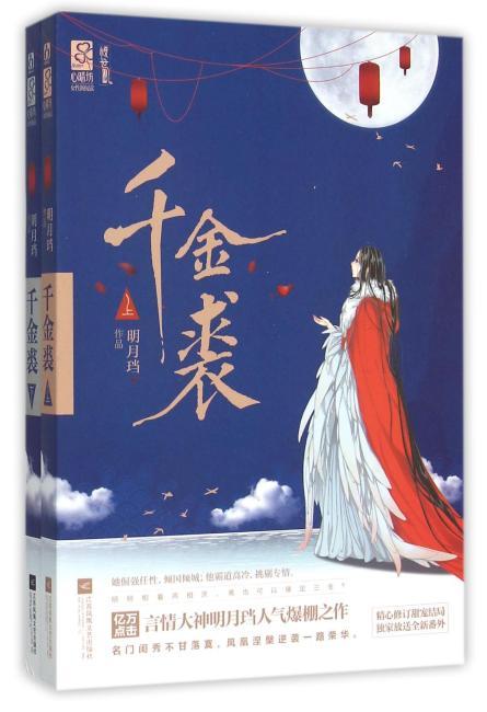 千金裘(全二册)
