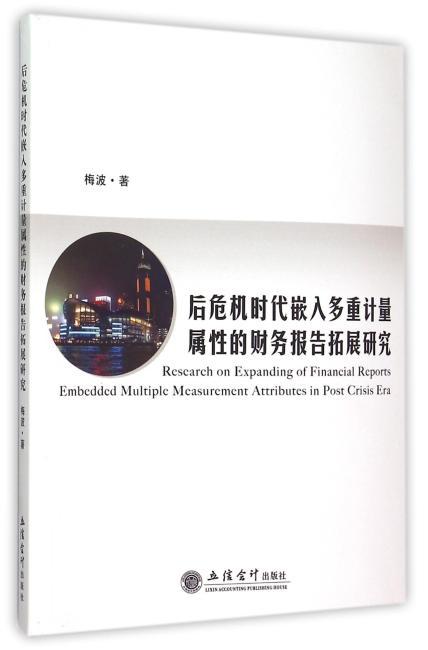 后危机时代嵌入多重计量属性的财务报告拓展研究