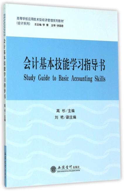 会计基本技能学习指导书