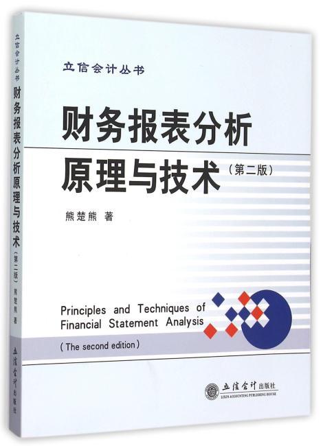 财务报表分析原理与技术(第二版)