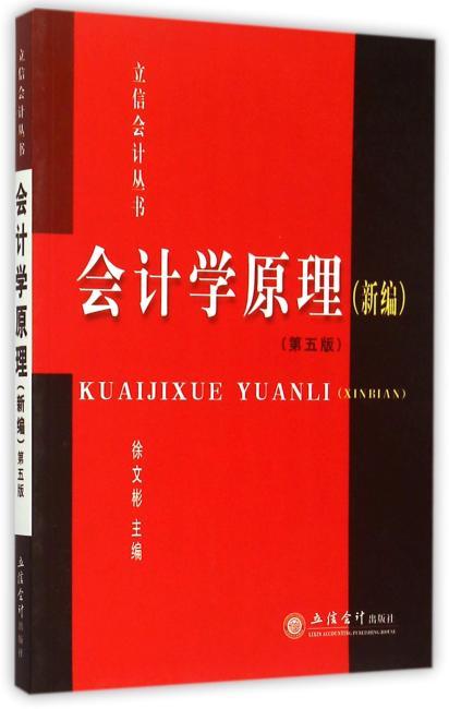会计学原理(新编)第五版