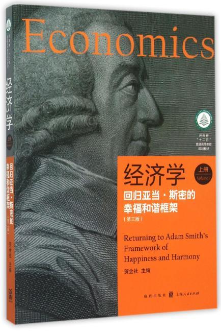 经济学:回归亚当·斯密的幸福和谐框架(第3版·上册)