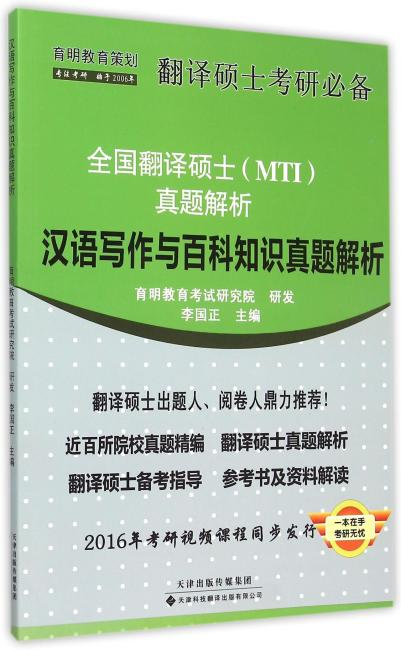 汉语写作与百科知识真题解析