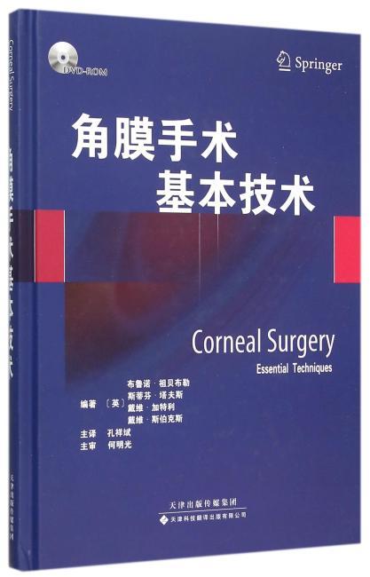 角膜手术基本技术