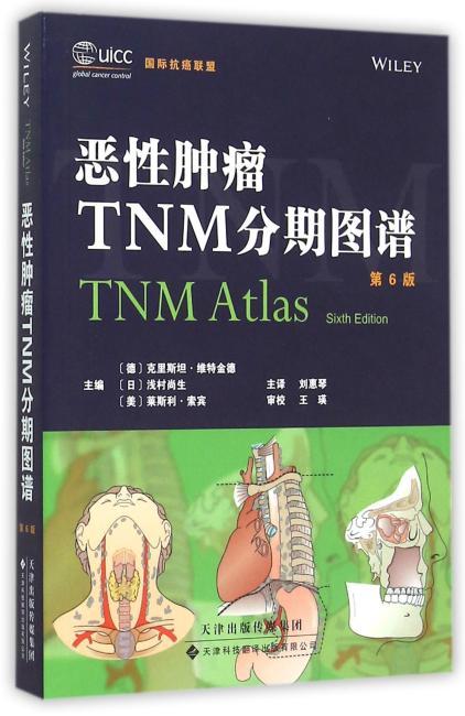 恶性肿瘤TNM分期图谱(2015版)