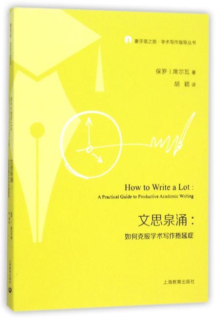 文思泉涌——如何克服学术写作拖延症