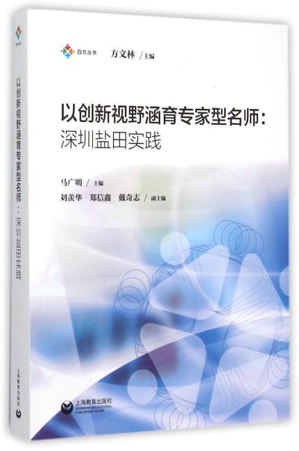 以创新视野涵育专家型名师:深圳盐田实践