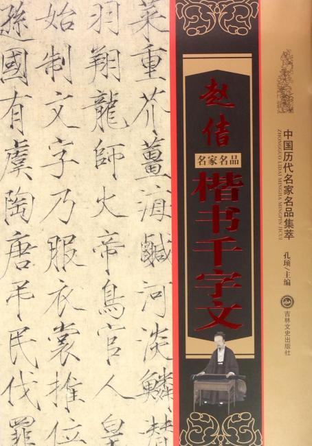 中国历代名家名品集萃——赵佶 楷书千字文