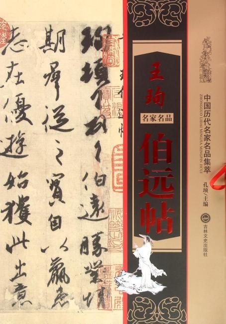 中国历代名家名品集萃——王珣 伯远帖