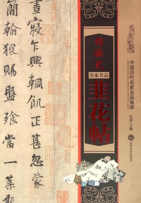中国历代名家名品集萃——杨凝式 韭花帖