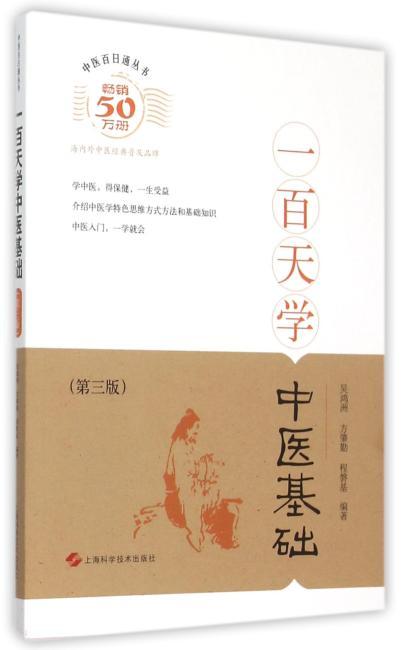 一百天学中医基础(第三版)