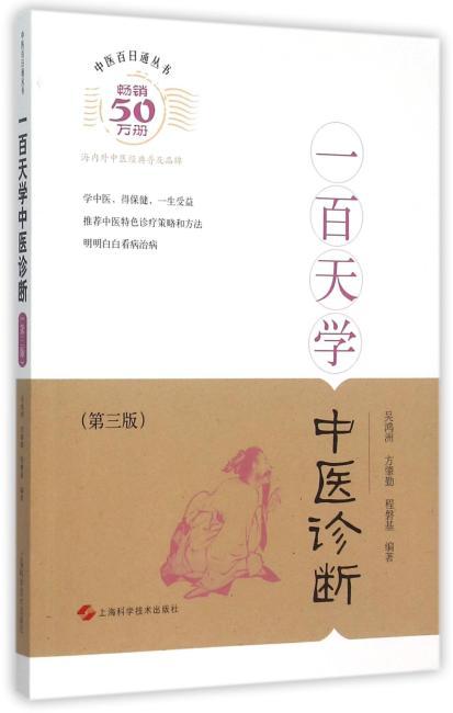 一百天学中医诊断(第三版)