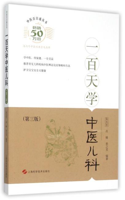 一百天学中医儿科(第三版)