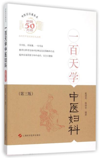 一百天学中医妇科(第三版)
