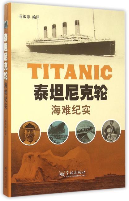 泰坦尼克轮海难纪实