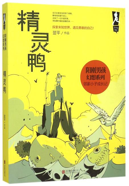 阳刚男孩幻想系列:精灵鸭