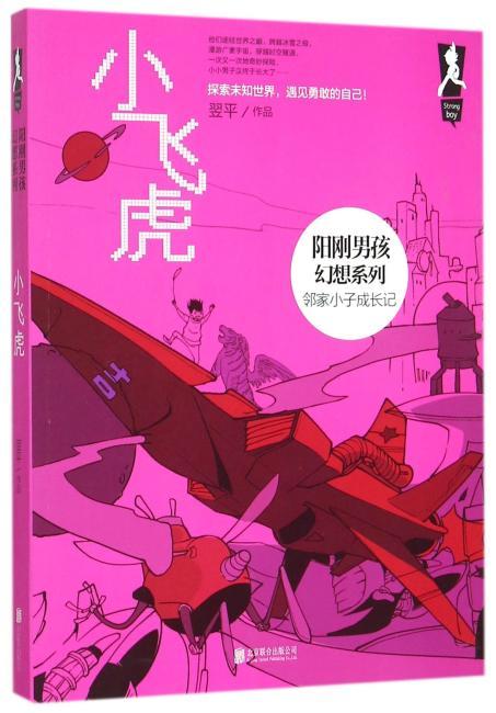阳刚男孩幻想系列:小飞虎
