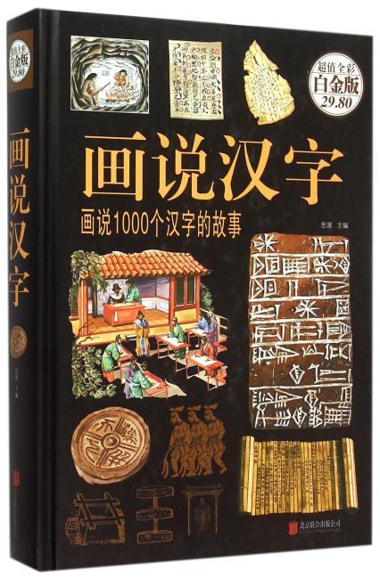 画说汉字:画说1000个汉字的故事