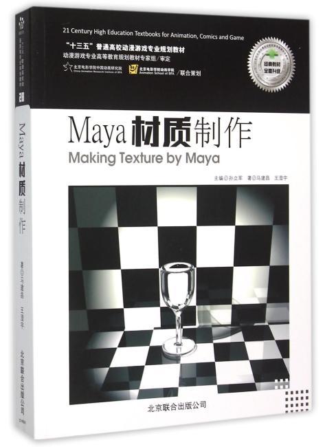 Maya材质制作