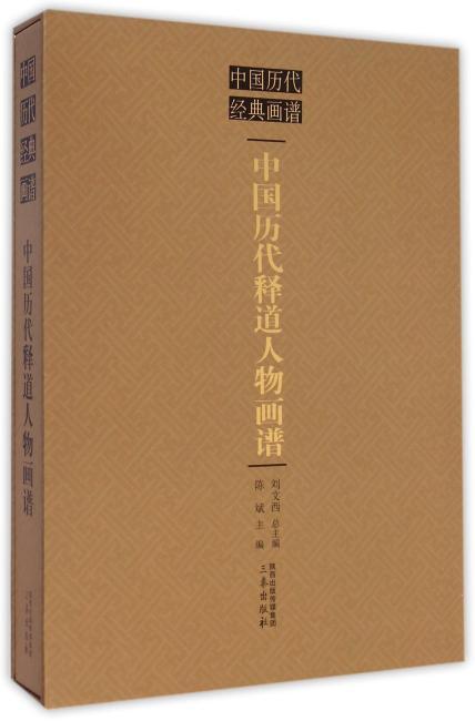 中国历代释道人物画谱