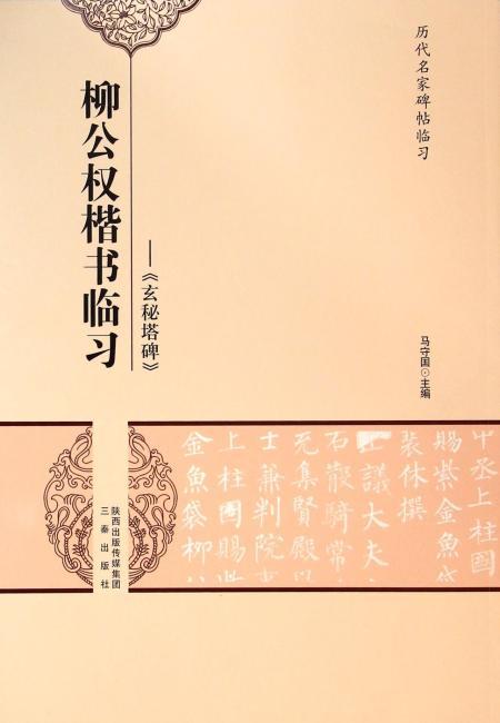 柳公权楷书临习-玄秘塔碑