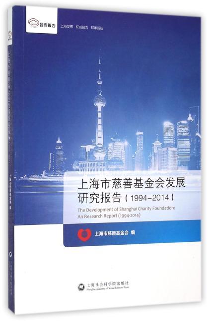 智库报告:上海市慈善基金会发展研究报告(1994-2014)