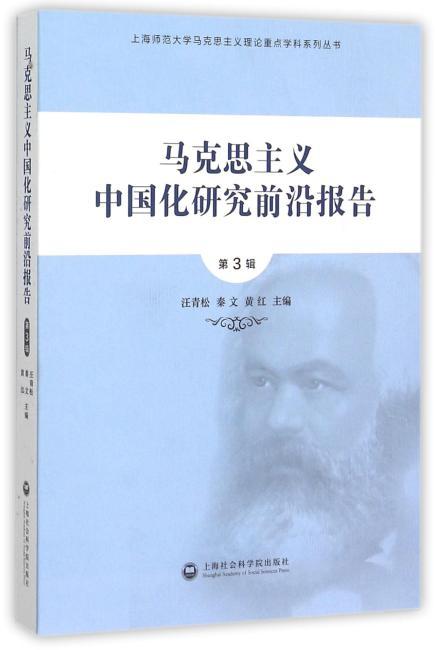 马克思主义中国化研究前沿报告(第3辑)