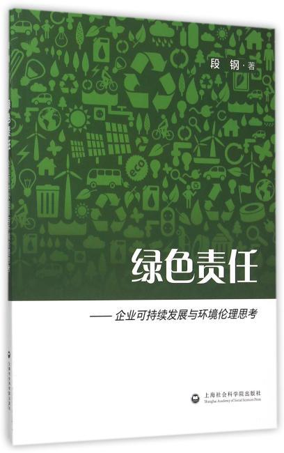 绿色责任——企业可持续发展与环境伦理思考