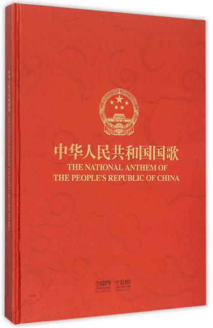 中华人民共和国国歌 附CD一张