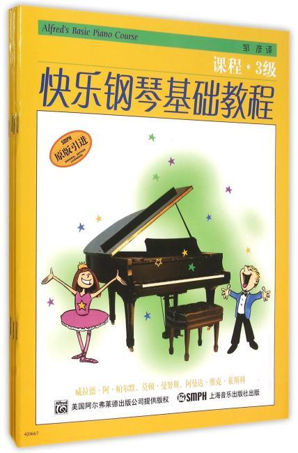 快乐钢琴基础教程 3级 共四册