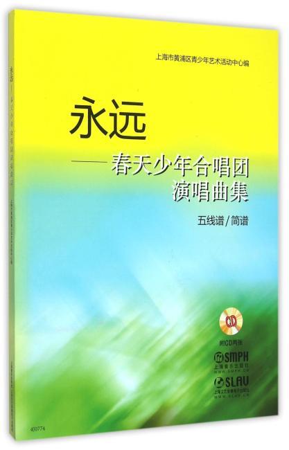 永远—春天少年合唱团演唱曲集 五线谱/简谱 附CD两张