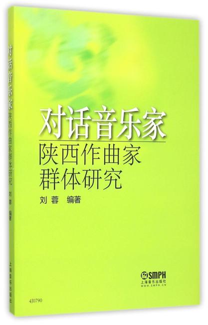 对话音乐家—陕西作曲家群体研究