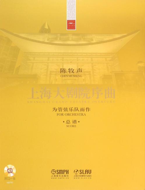 上海大剧院序曲 附CD一张