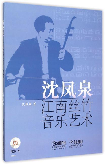 沈凤泉江南丝竹音乐艺术 附CD一张