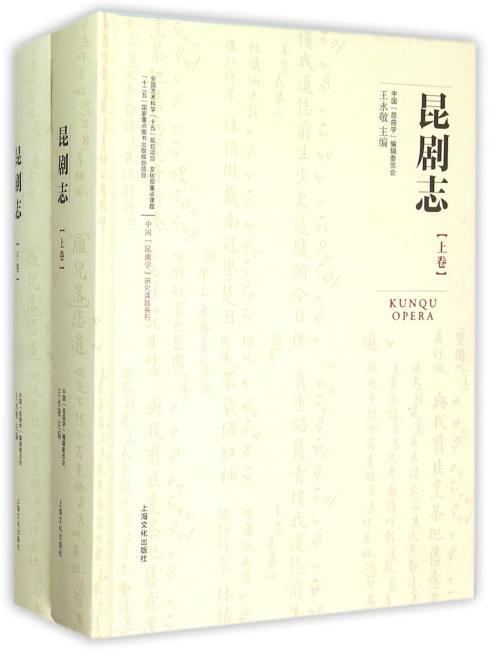 """昆剧志-中国""""昆曲学""""研究课题系列"""