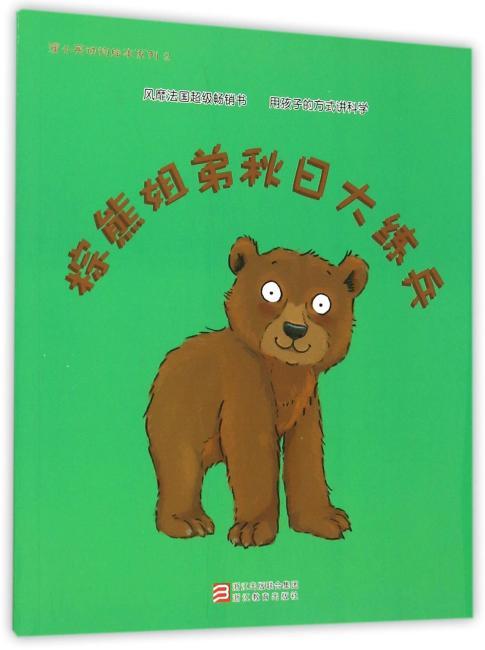 蒲公英动物绘本系列:棕熊姐弟秋日大练兵