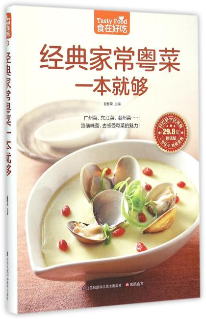经典家常粤菜一本就够(在家也能烹制的粤式美食)