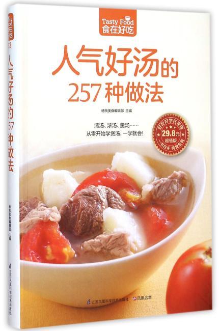 人气好汤的257种做法(257种美味汤,一本就够!)