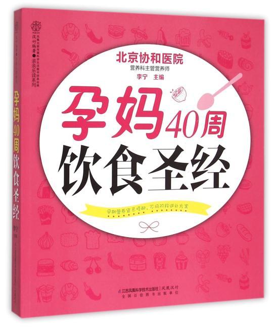 孕妈40周饮食圣经(汉竹)