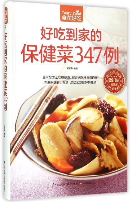 好吃到家的保健菜347例(好吃保健菜,就在这一本)