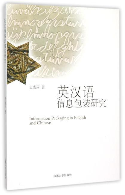 英汉语信息包装研究