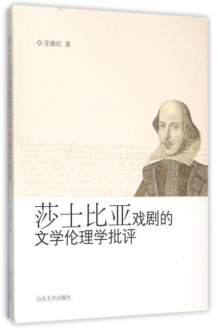 莎士比亚戏剧的文学伦理学批评