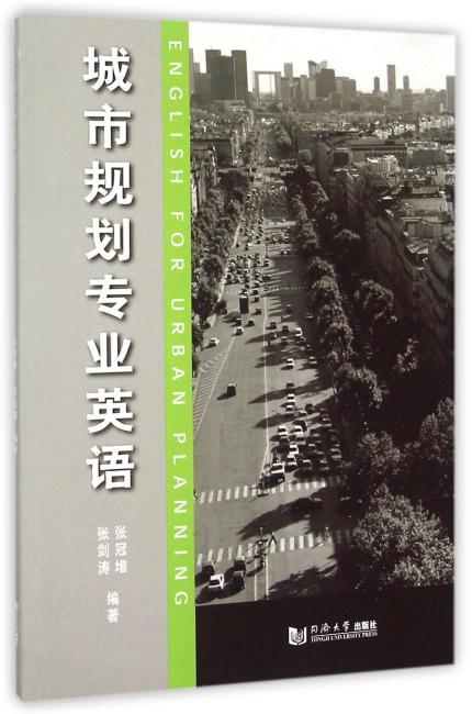 城市规划专业英语——大学专业英语系列教程