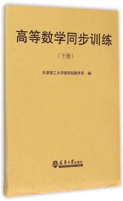 高等数学同步训练(下册)