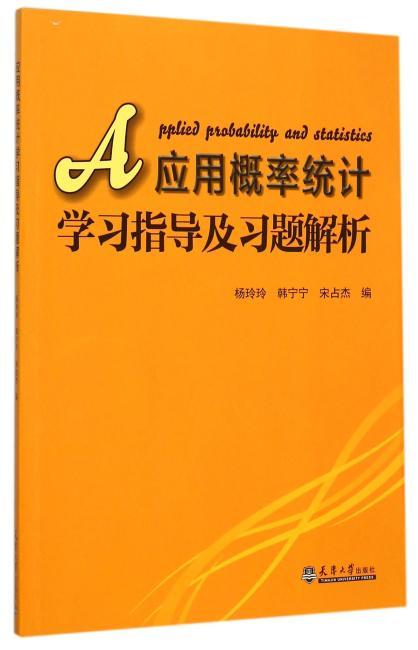 应用概率统计学习指导及习题解析