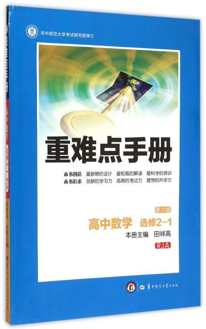 重难点手册 高中数学 选修2-1 RJA(第六版)