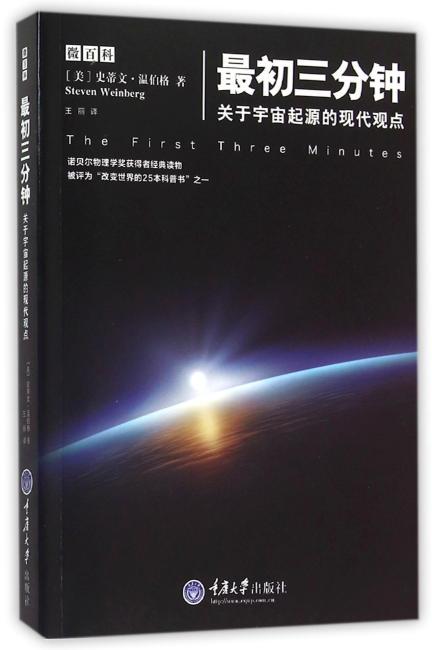 最初三分钟——关于宇宙起源的现代观点